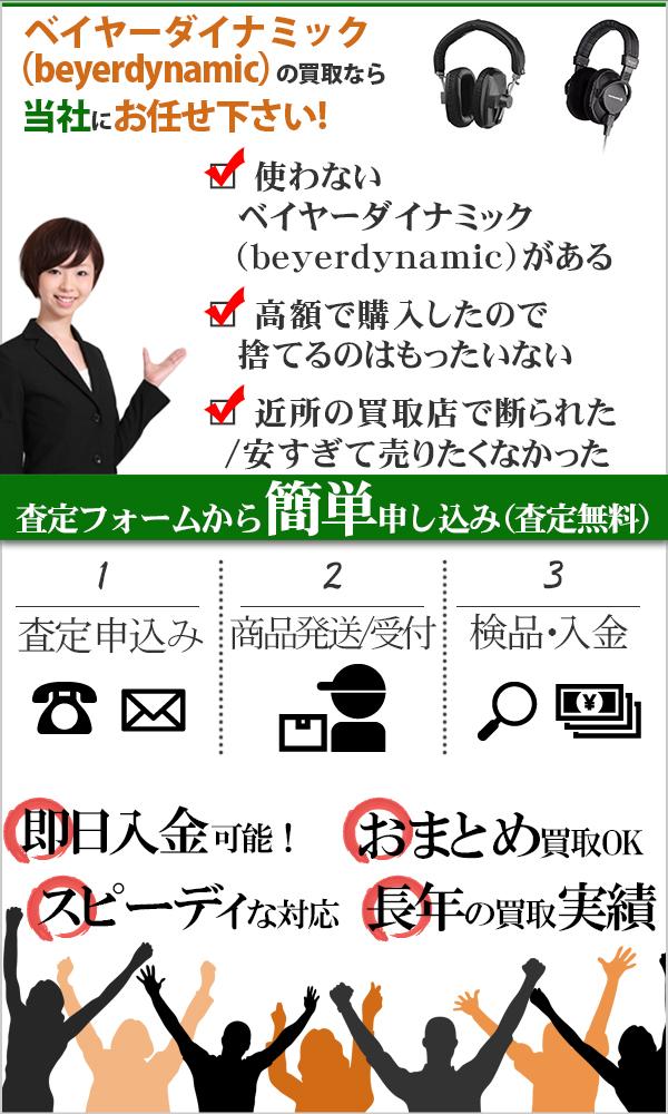 ベイヤーダイナミック(beyerdynamic) 高価買取