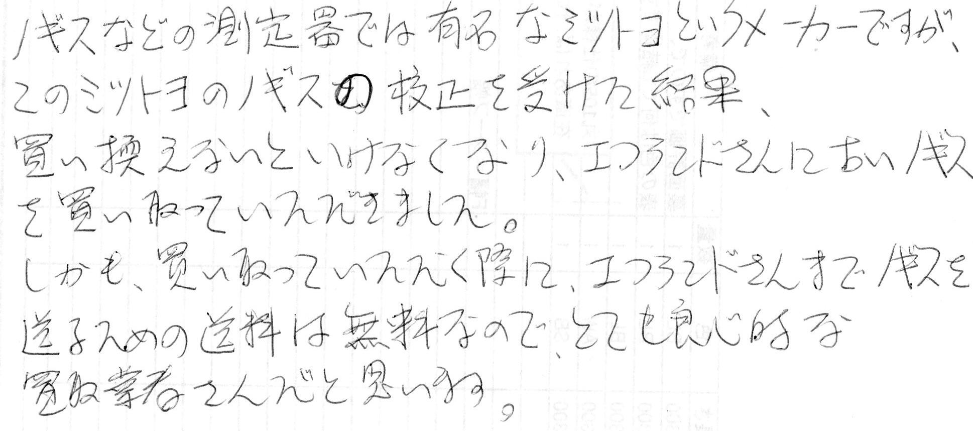 ミツトヨ 買取体験談