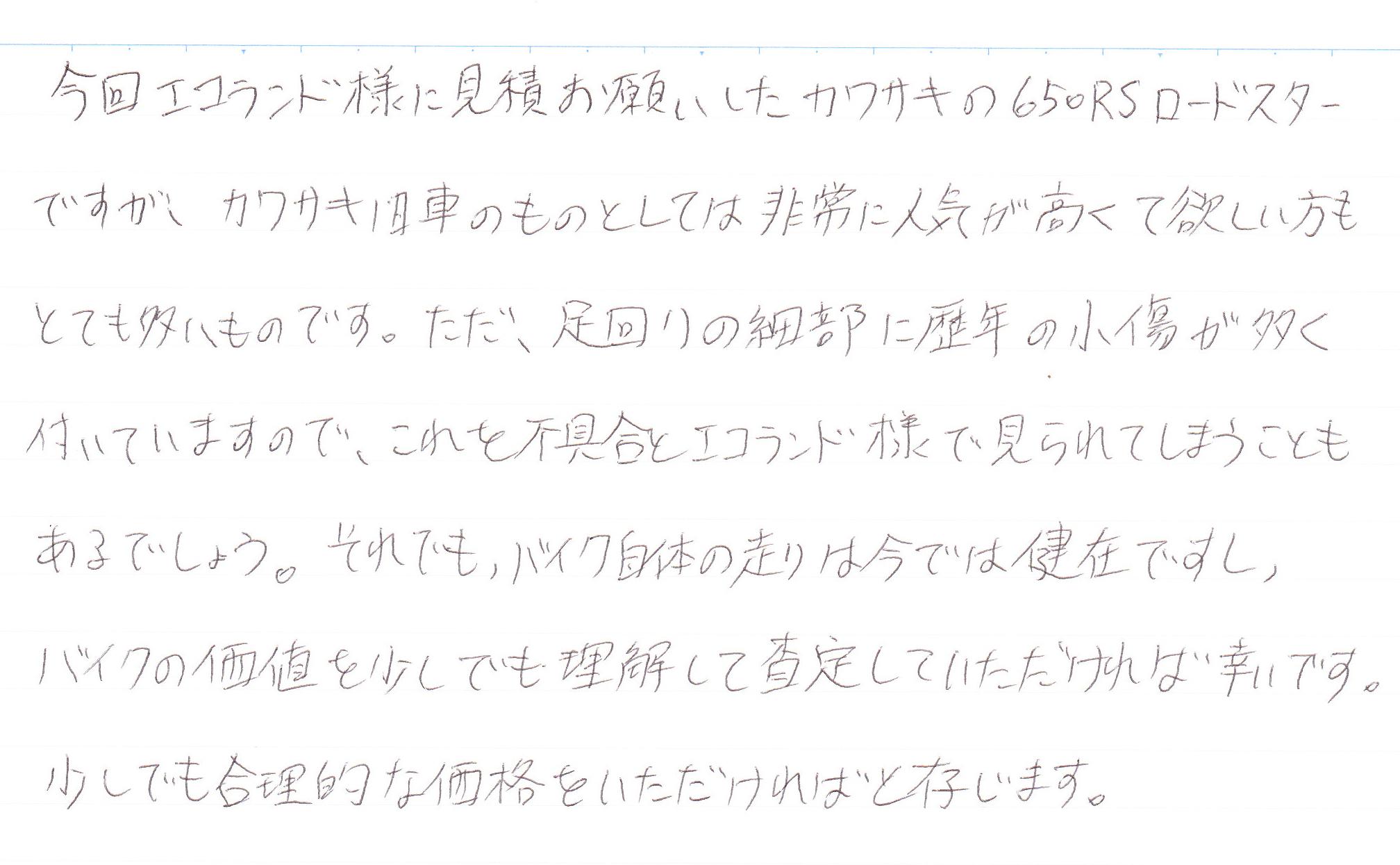 手書き不具合メモ(カワサキ旧車)