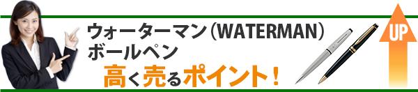 ウォーターマン(WATERMAN)ボールペン 高価買取のポイント