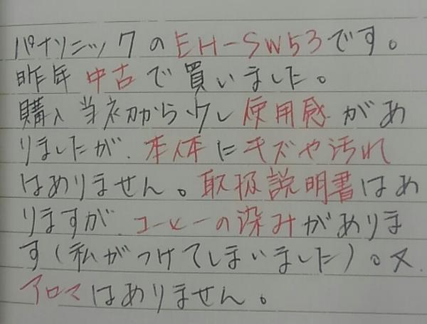 不具合メモ 目元エステ