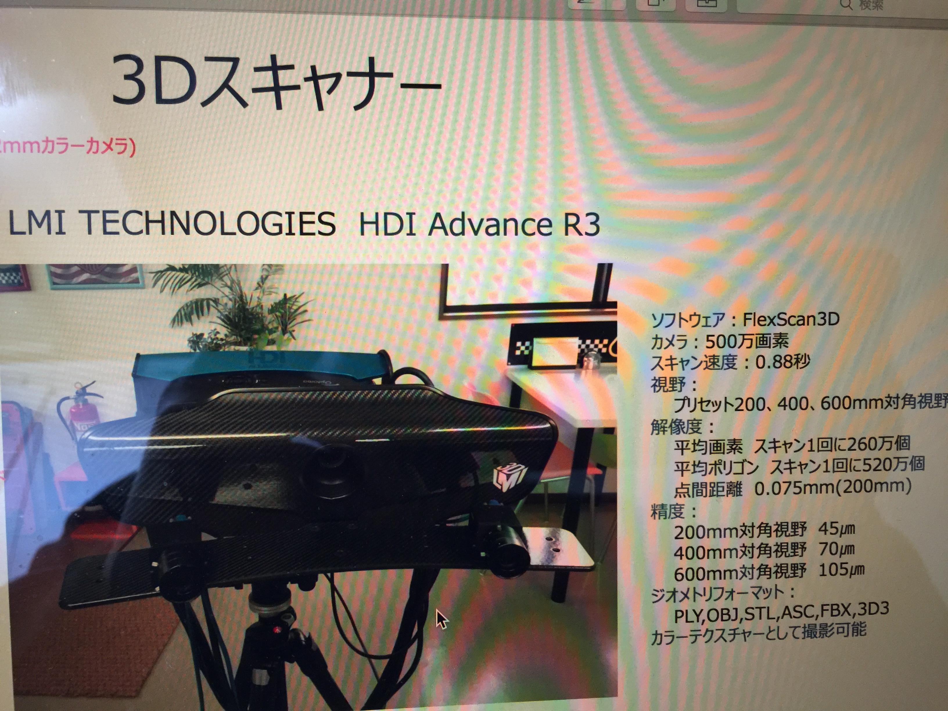 3Dスキャナー 資料PDF