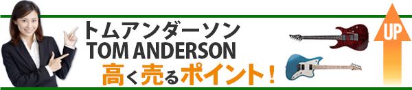 トムアンダーソン TOM ANDERSON 高価買取のポイント