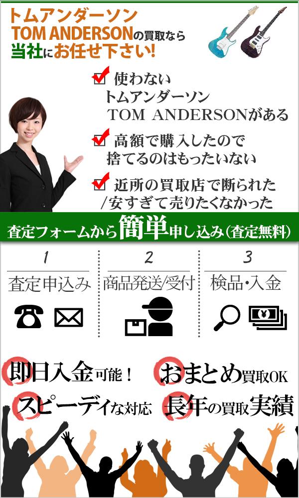 トムアンダーソン TOM ANDERSON 高価買取
