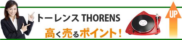 トーレンス THORENS 高価買取のポイント