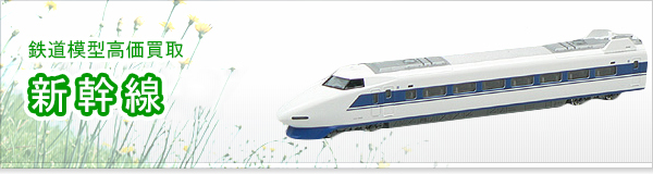 新幹線買取