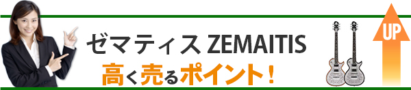 ゼマティス ZEMAITIS 高価買取のポイント