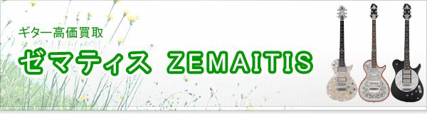 ゼマティス ZEMAITIS買取
