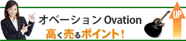 オベーション Ovation 高価買取のポイント