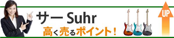 サー Suhr 高価買取のポイント