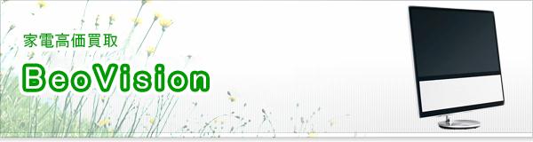BeoVision買取