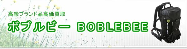 ボブルビー BOBLEBEE買取
