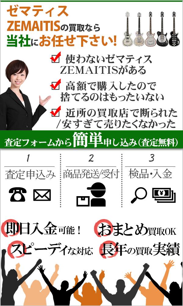 ゼマティス ZEMAITIS  高価買取