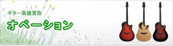 オベーション Ovation 買取