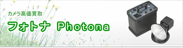 フォトナ Photona買取