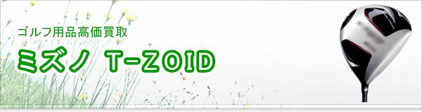 ミズノ T-ZOID買取