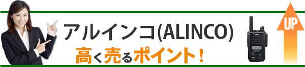 アルインコ(ALINCO) 高価買取のポイント