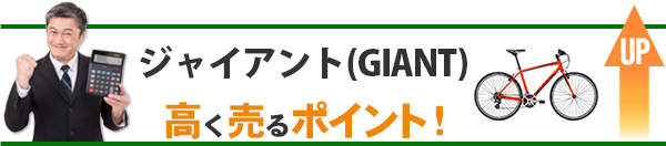 ジャイアント(GIANT) 高価買取のポイント