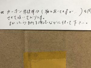 コウケントー 査定手紙