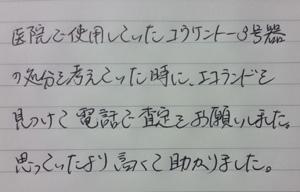 コウケントー買取 体験談