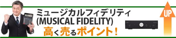 ミュージカルフィデリティ(MUSICAL FIDELITY) 高価買取のポイント