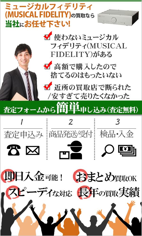 ミュージカルフィデリティ(MUSICAL FIDELITY) 高価買取