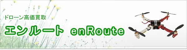 エンルート enRoute買取