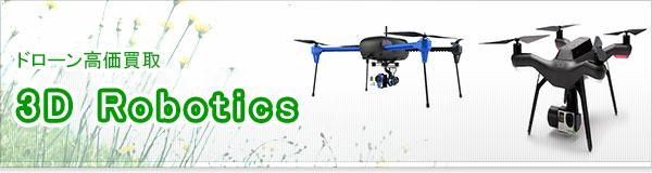 3D Robotics買取