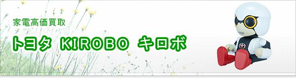 トヨタ KIROBO キロボ買取