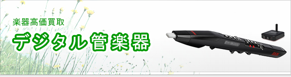 デジタル管楽器買取