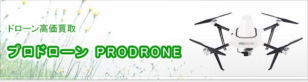 プロドローン PRODRONE買取