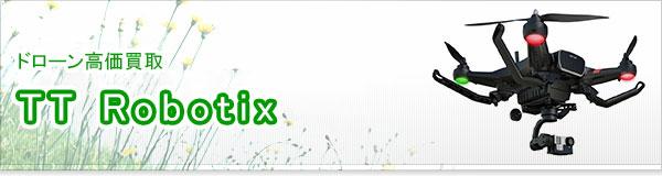 TT Robotix買取