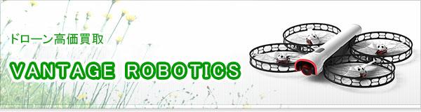 VANTAGE ROBOTICS買取