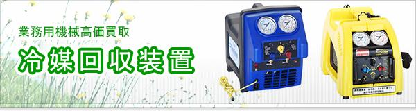 冷媒回収装置買取