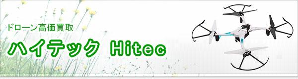 ハイテック Hitec買取