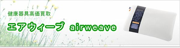 エアウィーブ airweave 買取
