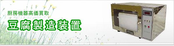 豆腐製造装置買取