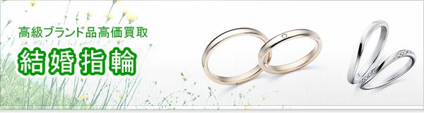 結婚指輪買取