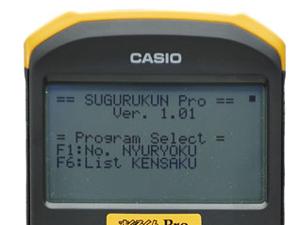 測量電卓 表示