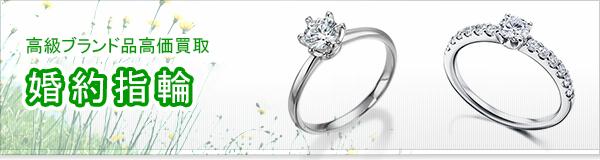 婚約指輪買取
