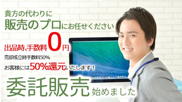 委託販売始めました。出品 手数料 0円 代行