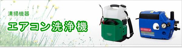 エアコン洗浄機買取