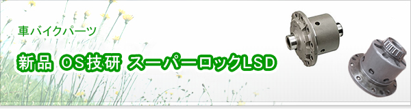 新品 OS技研 スーパーロックLSD買取