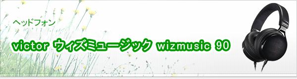 victor ウィズミュージック wizmusic 90買取