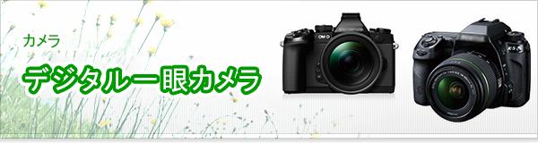 デジタル一眼カメラ買取