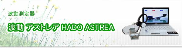 波動 アストレア HADO ASTREA買取