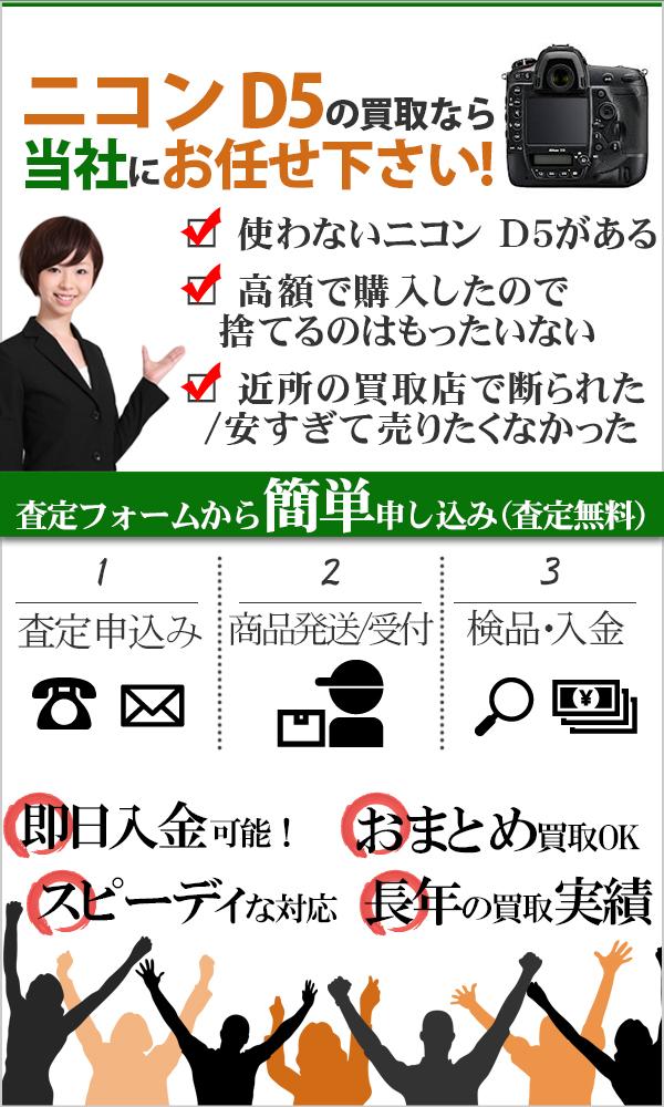 ニコン D5 高価買取