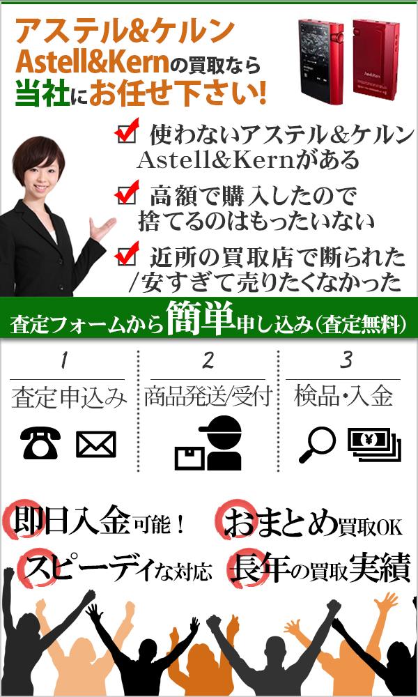 アステル&ケルン Astell&Kern 高価買取