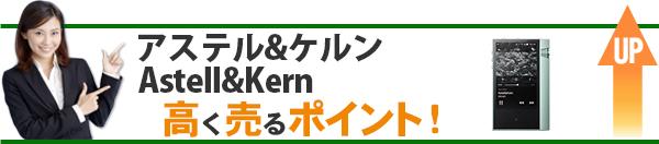 アステル&ケルン Astell&Kern 高価買取のポイント