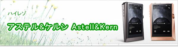 アステル&ケルン Astell&Kern買取